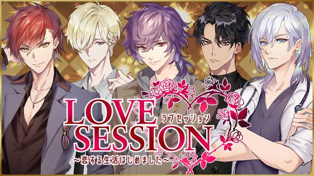 恋愛シミュレーションアプリ「LOVE SESSION~恋する生活はじめました~」(ラブコイ)